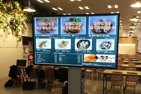 食堂向けデジタルメニューボード
