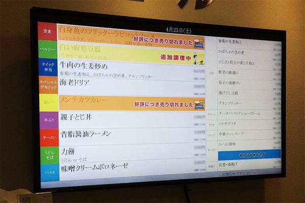 食堂向けデジタルサイネージ