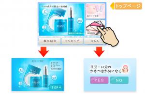 マイタッチタブ PR 事例 集客方法 androidタブレット