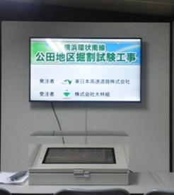 デジタルサイネージ PR 事例 情報発信 デュアルディスプレイ