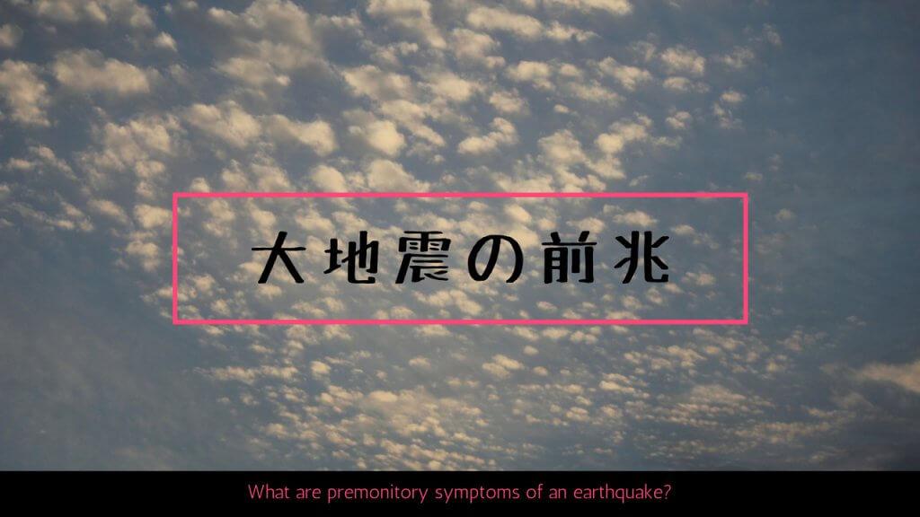 予言 大 地震 予兆